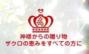 ザクロガーデンロゴ